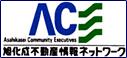 旭化成不動産情報ネットワークACE